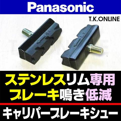 Panasonic ステンレスリム専用キャリパーブレーキシュー 【ブレーキ鳴き低減型】