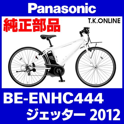 Panasonic BE-ENHC444用 チェーンリング 35T+チェーン脱落防止ガード