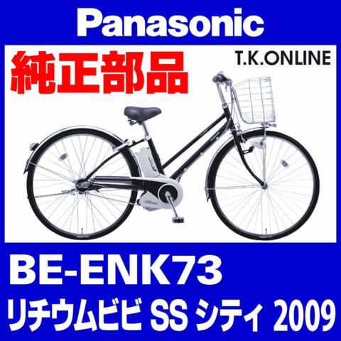 Panasonic BE-ENK73用 チェーンカバー
