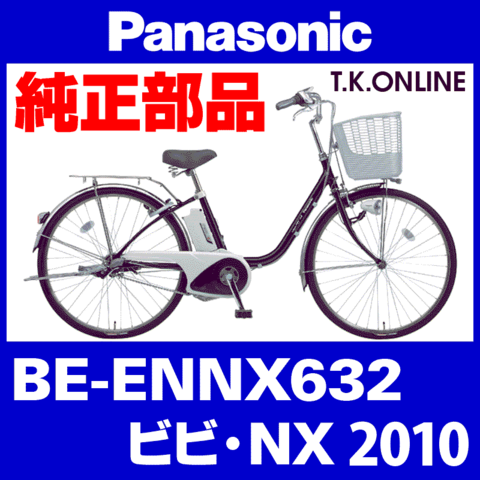 Panasonic BE-ENNX632用 後輪スプロケット 22T厚歯