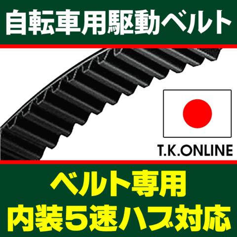ベルトドライブ用駆動ベルト 歯数160~170:幅15mm:ピッチ8mm