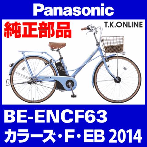 Panasonic BE-ENCF63用 後輪スプロケット