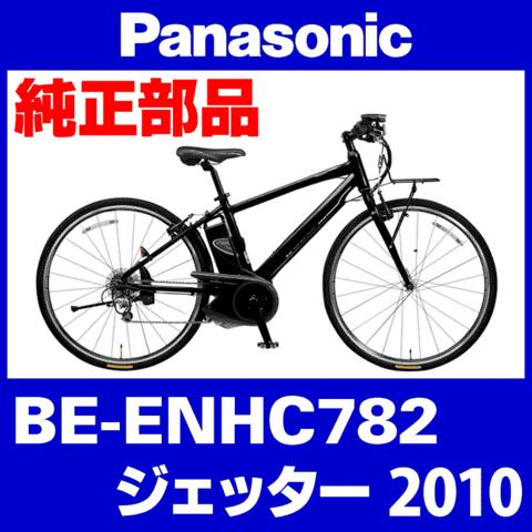 Panasonic BE-ENHC782用 アシストギア+軸止クリップ