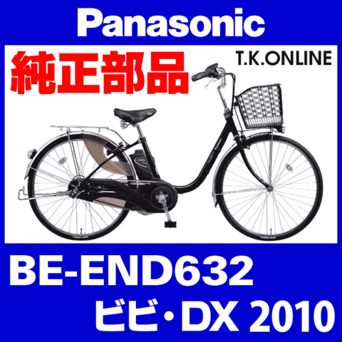 Panasonic BE-END632用 ブレーキケーブル前後セット【代替品:Alligator社製:黒または銀】