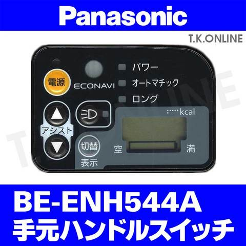 Panasonic BE-ENH544A用 ハンドル手元スイッチ