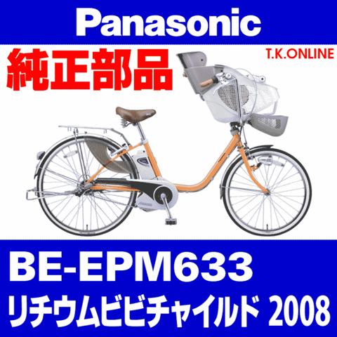Panasonic BE-EPM633用 アシストギア 9T+軸止クリップ