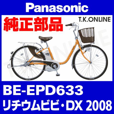 Panasonic BE-EPD633用 アシストギア+軸止クリップ