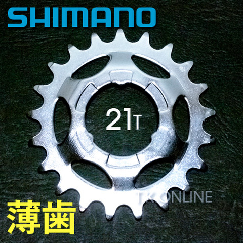 内装変速機用スプロケット薄歯 21T 皿型 クロムメッキ シマノ【即納】