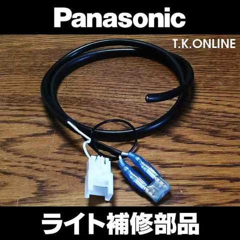 Panasonic ライトコネクタ+ヒューズ+コード【結線済み】