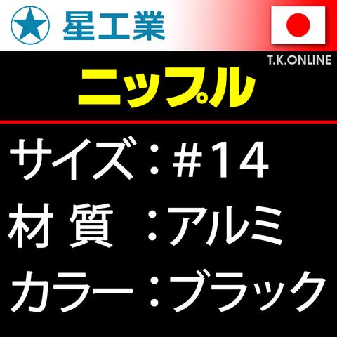 #14 軽量アルミニップル【ブラック】星工業 40本