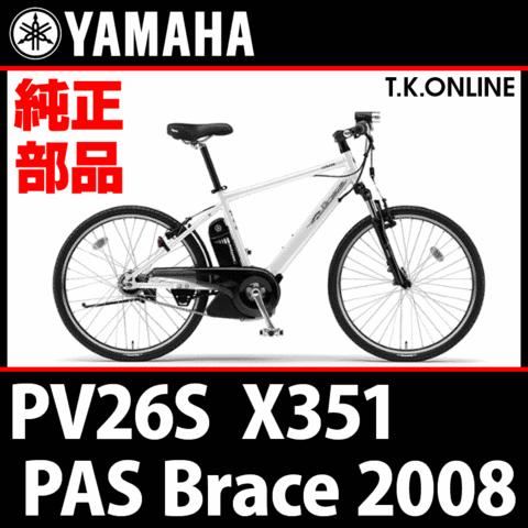 YAMAHA PAS Brace 2008 PV26S X351用 ブレーキケーブル&ワイヤー前後フルセット(モジュール、ガイドパイプ含む)
