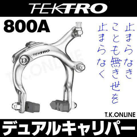 前輪デュアルピボットキャリパーブレーキ TEKTRO 800A