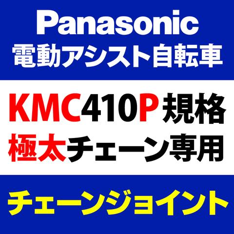 Panasonic高耐久チェーン専用チェーンジョイント(KMC410P規格)