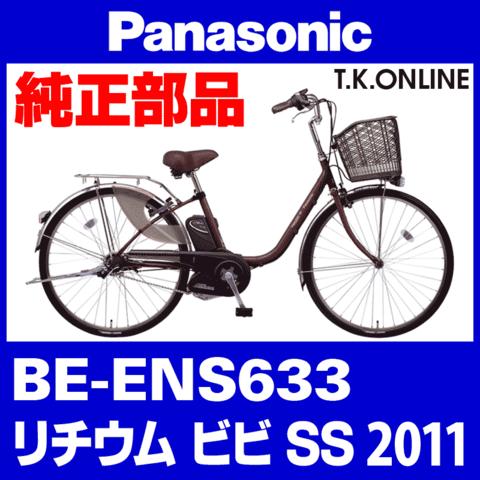 Panasonic BE-ENS633用 内装3速シフター+ケーブルセット(灰)【代替品】