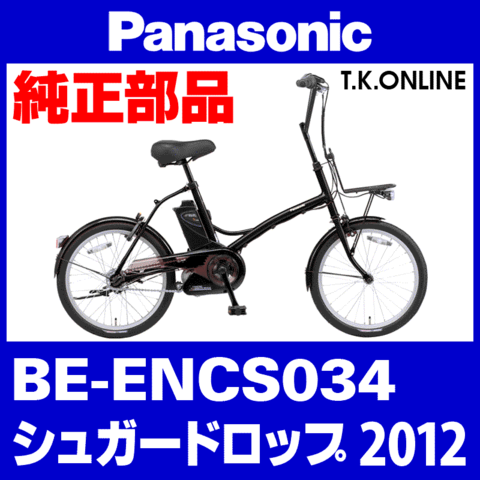 Panasonic BE-ENCS034用 後輪サークル錠+バッテリー錠セット