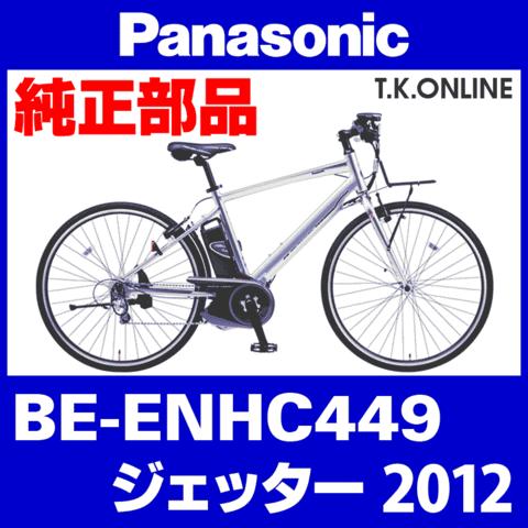 Panasonic BE-ENHC449用 チェーン 10S 120L