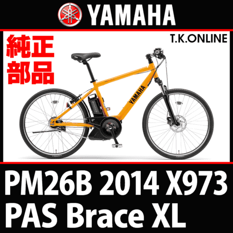 YAMAHA PAS Brace XL PM26B 2014 X973用 ハンドル手元スイッチ X87-83500-00
