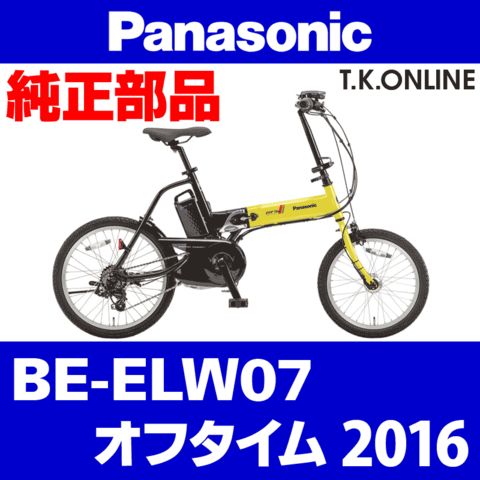 Panasonic BE-ELW07用 ブレーキケーブル前後セット【代替品:Alligator社製:黒または銀】