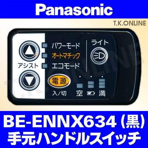 Panasonic BE-ENNX634用 ハンドル手元スイッチ(黒)