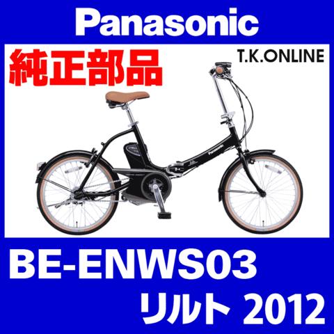 Panasonic BE-ENWS03用 後輪錠+バッテリー錠【ディンプルキー3本付属】