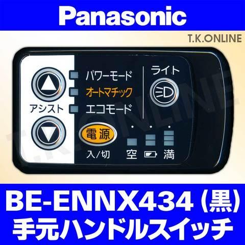 Panasonic BE-ENNX434用 ハンドル手元スイッチ(黒)
