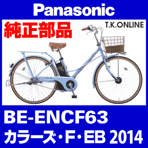 Panasonic BE-ENCF63用 アシストギア+軸止クリップ
