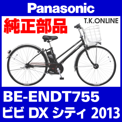 Panasonic BE-ENDT755用 ブレーキケーブル前後セット【代替品:Alligator社製:黒または銀】