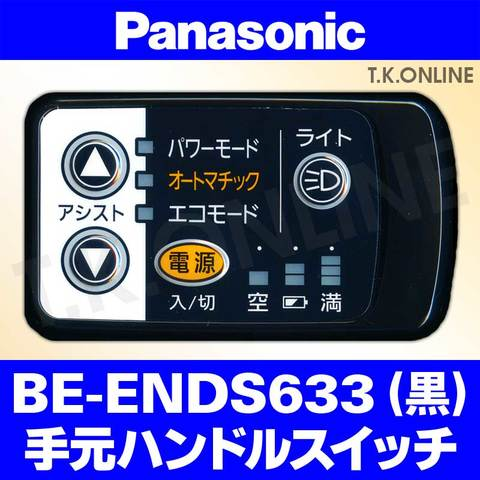 Panasonic BE-ENDS633用 ハンドル手元スイッチ(黒)