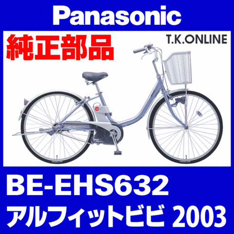 Panasonic BE-EHS632用 チェーン