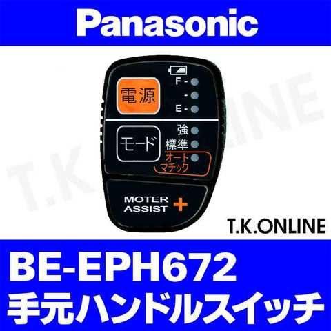Panasonic BE-EPH672用 ハンドル手元スイッチ