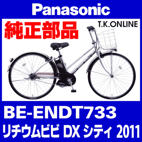 Panasonic BE-ENDT733用 後輪スプロケット 21T