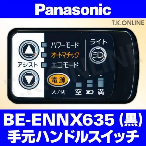 Panasonic BE-ENNX635用 ハンドル手元スイッチ(黒)