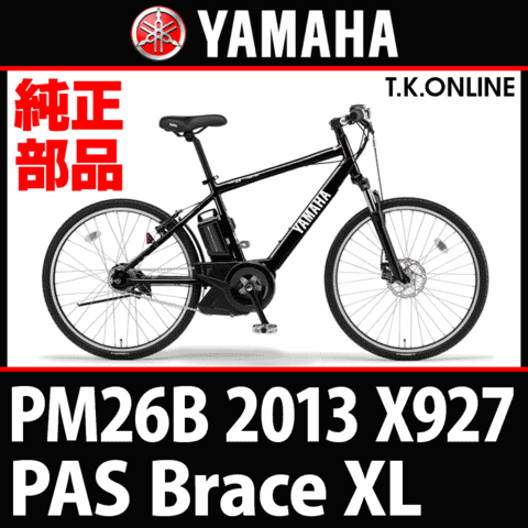 YAMAHA PAS Brace XL PM26B 2013 X927用 ハンドル手元スイッチ X87-83500-00