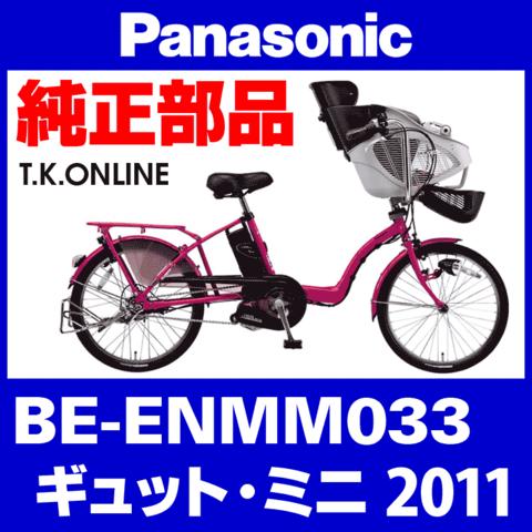 Panasonic BE-ENMM033用 ブレーキケーブル前後セット【代替品:Alligator社製:黒または銀】