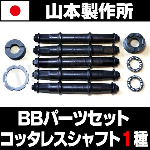山本製作所 ボトムブラケット&コッタレスシャフトセット【サイズ1種指定】