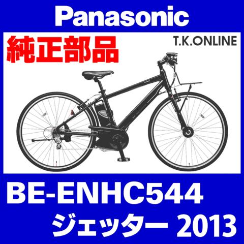 Panasonic BE-ENHC544用 チェーンリング 35T+チェーン脱落防止ガード