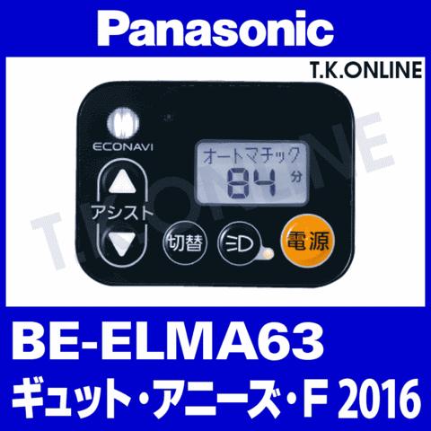 Panasonic BE-ELMA63用 ハンドル手元スイッチ