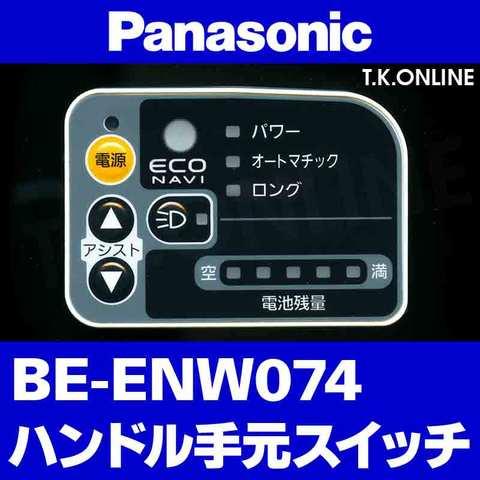 Panasonic BE-ENW074用 ハンドル手元スイッチ