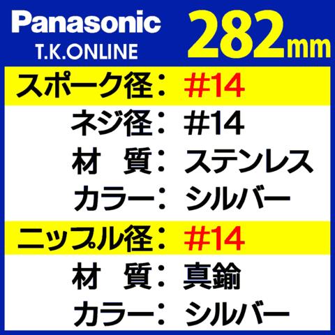 スポーク#14【銀:282mm:SUS304】+ニップル#14【真鍮】Panasonic 18本セット