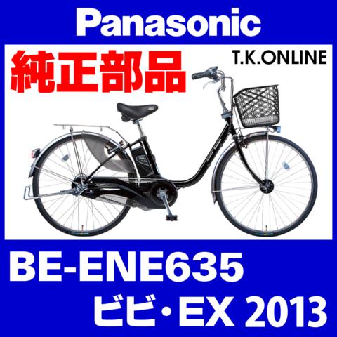 Panasonic BE-ENE635用 アシストギア+軸止クリップ