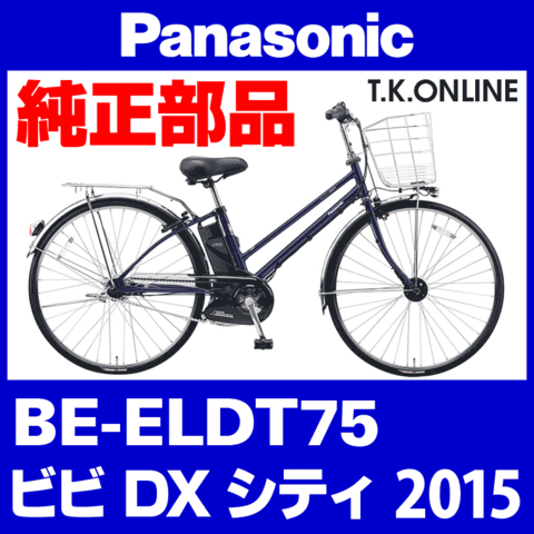 Panasonic BE-ELDT75 用 後輪スプロケット 21T 厚歯