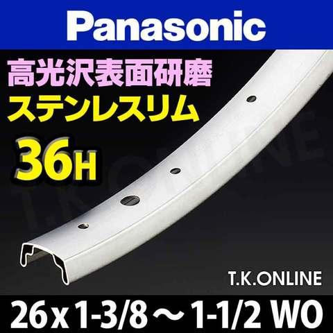 26x1-3/8 WO 36H【825g】 ステンレスリム Panasonic 英米式