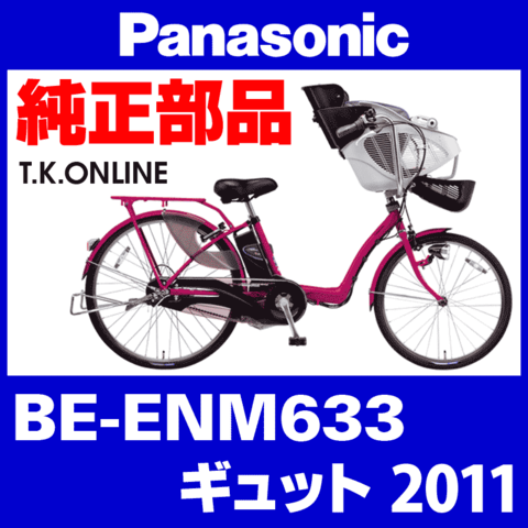 Panasonic BE-ENM633用 アシストギア+軸止クリップ
