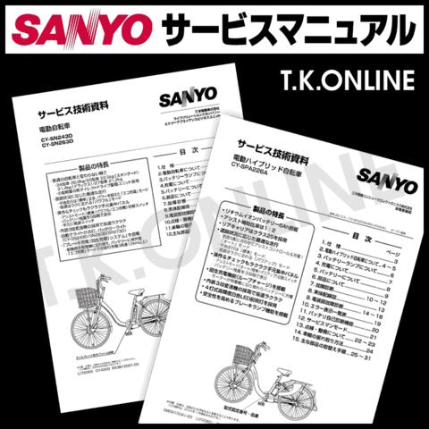 三洋 サービスマニュアル CY-SQ263