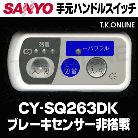 三洋 CY-SQ263DK ハンドル手元スイッチ