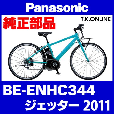 Panasonic BE-ENHC344用 チェーンリング 35T+チェーン脱落防止ガード