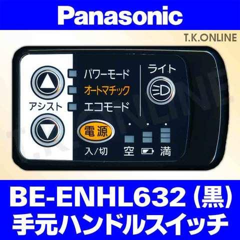Panasonic BE-ENHL632用 ハンドル手元スイッチ