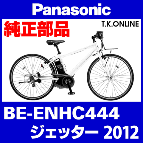 Panasonic BE-ENHC444用 チェーン 10S 120L