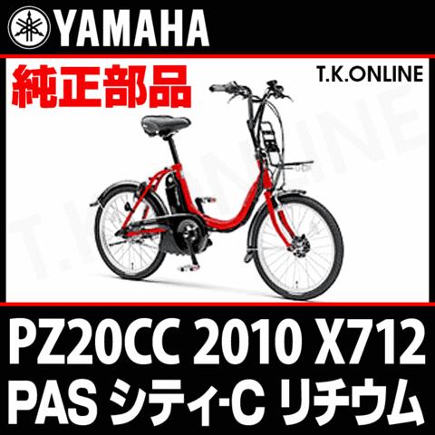 YAMAHA PAS シティ-C リチウム PZ20CC X712 2010(CITY-C) ハンドル手元スイッチ