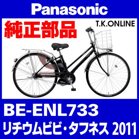Panasonic BE-ENL733用 チェーンリング 41T厚歯